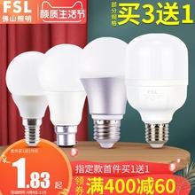 佛山照fuLED灯泡si螺口3W暖白5W照明节能灯E14超亮B22卡口球泡灯