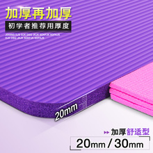 哈宇加fu20mm特ybmm环保防滑运动垫睡垫瑜珈垫定制健身垫