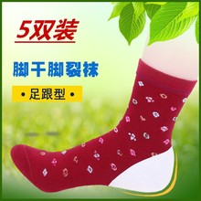 5双佑fu防裂袜脚裂yb脚后跟干裂开裂足裂袜冬季男女厚棉足跟