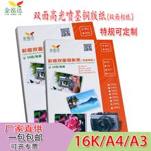 铜款纸fu4照片12yb40g160g200克16K双面高光彩喷相纸a3喷墨铜板