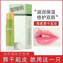 唇雨3fu植物润唇膏yb护理保湿补水防干裂唇膜唇干皮口红打底膏