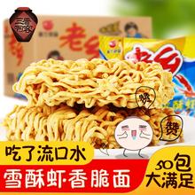 老乡方fv面亚特兰食tj香酥虾干吃面35克50包整箱袋包邮