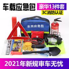 车载灭fw器套装 车ax应急工具包急救包套装自驾游救援工具包