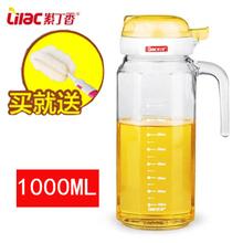 紫丁香fw000mlgs厚玻璃防漏油壶酱醋瓶厨房定量控包邮