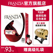 frafwzia芳丝gs进口3L袋装加州红干红葡萄酒进口单杯盒装红酒