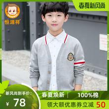 恒源祥fw021年新gx开衫春式纯棉毛衣男童儿春秋装帅气