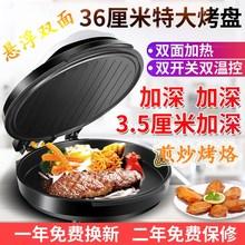 电饼挡fw用双面加热jg饼锅新式电煎锅自动断电加大煎饼