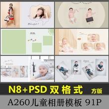 N8儿fwPSD模板lh件2019影楼相册宝宝照片书方款面设计分层260