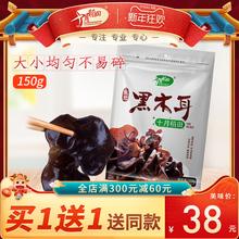 十月稻fw 东北特产hz木干货无根肉厚碗耳非野生150g