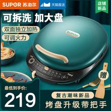 苏泊尔fx用烙饼锅双cu全自动(小)型可拆洗烤饼机加深加大