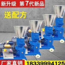 饲料(小)fx家用220mc鱼虾鸽兔鹅牛羊猪养殖设备造粒制粒机