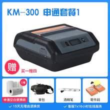 km3fx0蓝牙手持gr打印机快递热敏电子面单打单机申通圆通