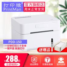 标签打fx机1507grd-*130mm一联单快递单(小)型蓝牙热敏条码2020