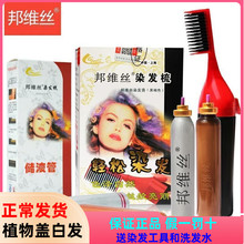 上海邦fx丝染发剂正my发一梳黑色天然植物泡泡沫染发梳膏男女