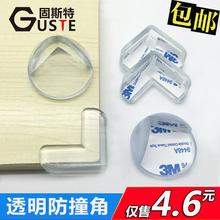 儿童安全防撞fx3桌角玻璃sc宝宝油烟机保护套透明防撞角加厚