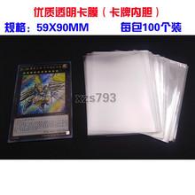 游戏王奥特曼规格(小)卡fx7透明内胆sc袋卡套塑料护套100个/包