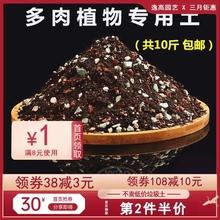 多肉专fx颗粒土有机uw植通用型家用养花盆栽种菜泥炭土