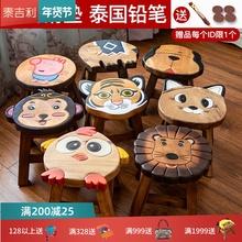 泰国实fy可爱卡通动ww凳家用创意木头矮凳网红圆木凳