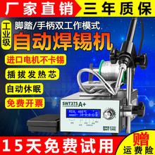 恒温自fz电烙铁式焊co功率焊锡.工业可375b级脚踏机送锡出锡