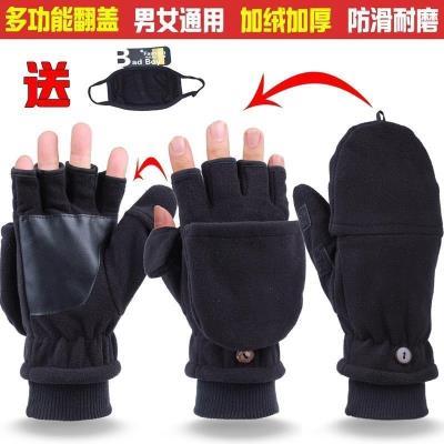 指青年fz指天漏加绒mq毛一体半多功能男生翻盖新手套两用指