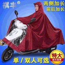 天堂特大号雨fz3电动单车dh板车摩托车双的加大加厚防水雨披