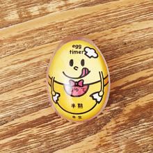 日本煮fz蛋神器溏心nh器厨房计时器变色提醒器煮蛋娃娃