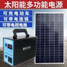 太阳能fz电机系统家ry0V全套光伏板发电板户外太阳能应急蓄电池