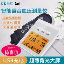[fztbzx]长坤测量仪医生家用高精度智能充电
