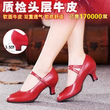 真皮拉fz舞鞋成年女zx鞋软底中高跟交谊广场舞摩登女鞋