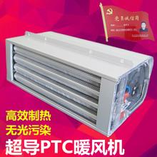 超导PfzC暖风机加zx暖器浴霸浴室卫生间热风机烘干超导电暖器