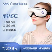 Aerfzul/阿尔zx仪眼部按摩仪器热敷 眼睛保仪黑眼圈缓解疲劳