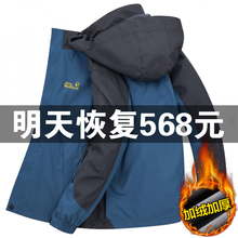 狼爪鲨fz冲锋衣男冬zx一加绒加厚女户外两件套防水保暖登山服