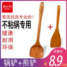 家用木fz子木勺不粘zx长柄炒菜铲子木铲耐高温木制厨具