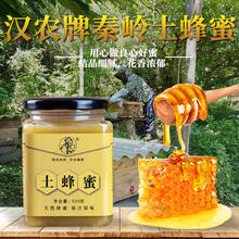 蜂蜜纯g3天然山野农3d峰蜜正宗深山百花蜜结晶蜜秦岭