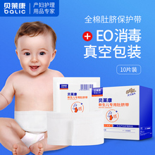 婴儿护g3带新生儿护3d棉宝宝护肚脐围一次性肚脐带春夏10片