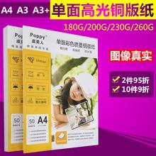 虞美的g4纸a4喷墨g460g180g230g单面200克彩喷铜款纸