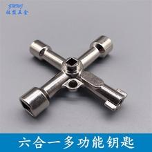 多功能g4梯内三角火g4高铁四角钥匙十字水表电控柜水龙头配件