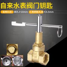 内三角g4然气磁性开g4专用钥匙截止阀自来水表机械安装放水阀
