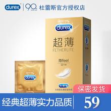 杜蕾斯正品超薄0.01避孕g410男用(小)g4滑热感计生用品