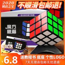 圣手传ga三阶魔方二yb2453阶初学者套装减压磁力比赛