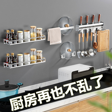 厨房置ga架不锈钢壁pu打孔放调料调味架墙上厨具锅盖收纳挂架