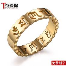泰爱你ga佛家六字真pu咒梵文镂空戒指潮男女简约钛钢指环