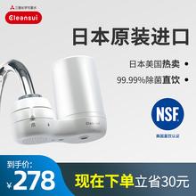 三菱可ga水净水器水pu用日本直饮净化自来水简易过滤器CG104