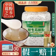 国森源ga生纯正2斤pu然农家柴葛粉代餐粉钟祥特产食品
