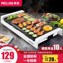 美菱烧ga炉家用烤肉pu无烟烤肉盘 电烤盘不粘烤肉锅铁板烧盘