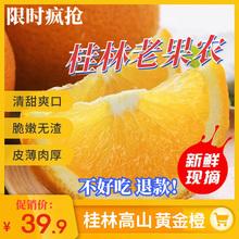 桂林老ga农新鲜10ax橙柚超甜现摘广西高山比蜜香橙赣南大