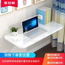 壁挂折ga桌连壁桌壁le墙桌电脑桌连墙上桌笔记书桌靠墙桌