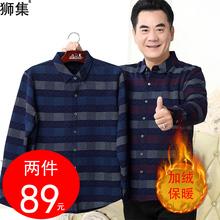 中老年ga装爸爸装休le季长袖格子商务衬衣保暖衬衫男加厚加绒