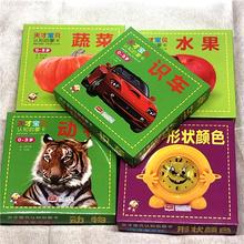 幼儿识图早ga卡0-1岁le认知卡片5盒撕不烂儿童颜色形状汽车认物动物图片水果蔬
