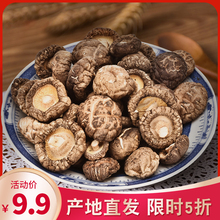 河南深ga(小)香菇干货le家金钱菇食用新鲜山货产地